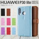 HUAWEI P30 lite スマホケース 韓国 HWV3