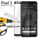 Pixel 3 ガラスフィルム カラー強化ガラス保護フィルム 9H ピクセル3 液晶保護 ガラス フ