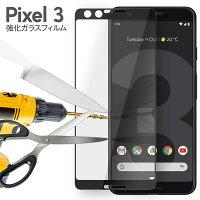 Pixel3 カラー強化ガラス保護フィルム 9H border=0