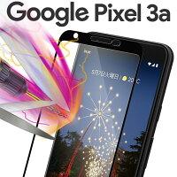 Pixel 3a カラー強化ガラス保護フィルム 9H border=0