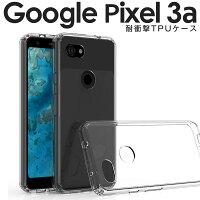 Pixel 3a 耐衝撃TPUクリアケース border=0