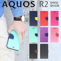 AQUOS R2 コンビネーションカラー手帳型ケース border=0