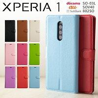 Xperia 1  レザー手帳型ケース border=0