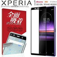 Xperia 1 SO-03L SOV40 901SO 全面吸着カラー強化ガラス保護フィルム 9H border=0