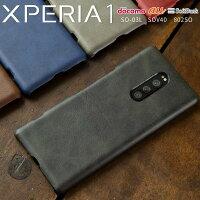 Xperia 1  レザーハードケース border=0