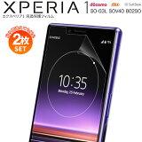 Xperia1 フィルム SO-03L SOV40 802SO エクスペリア エクスペリアワン スクリーンフィルム 画面保護 液晶保護 ブルーライトカット 携帯 アンドロイド Android 人気 キズ防止 キズ Sony ソニー 送料無料 sale