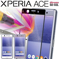 Xperia Ace SO-02L 全面吸着カラー強化ガラス保護フィルム 9H border=0