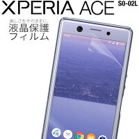 Xperia Ace SO-02L 液晶保護フィルム border=0