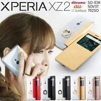 Xperia XZ2 SO-03K/SOV37 リング付き窓開き手帳型ケース border=0