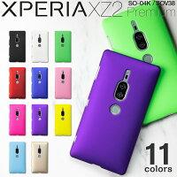 Xperia XZ2 Premium カラフルカラーハードケース border=0