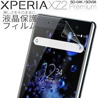 Xperia XZ2 Premium 液晶保護フィルム border=0