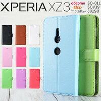 Xperia XZ3 SO-01L SOV39 レザー手帳型ケース border=0