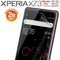Xperia XZ3 SO-01L SOV39 液晶保護フィルム border=0