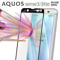 AQUOS sense3 sense3lite SH-02M SHV45 SH-RM12 カラー強化ガラス保護フィルム 9H border=0
