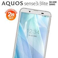 AQUOS sense3 sense3lite SH-02M SHV45 SH-RM12 液晶保護フィルム border=0