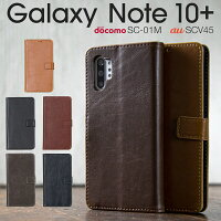 Galaxy Note10+ SC-01M SCV45 アンティークレザー手帳型ケース border=0