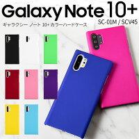 Galaxy Note10+ SC-01M SCV45 カラフルカラーハードケース border=0