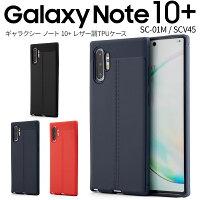 Galaxy Note10+ SC-01M SCV45 レザー調TPUケース border=0
