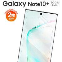 Galaxy Note10+ SC-01M SCV45 液晶保護フィルム border=0
