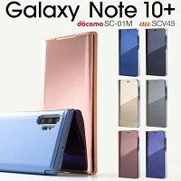 Galaxy Note10+ SC-01M SCV45 半透明手帳型ケース border=0