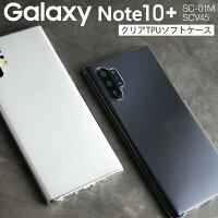 Galaxy Note10+ SC-01M SCV45 TPU クリアケース border=0