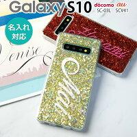 Galaxy S10 SC-03L SCV41 グリッターラメケース border=0