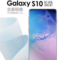Galaxy S10 SC-03L SCV41 全面吸着 TPU液晶保護フィルム border=0