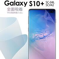 Galaxy S10+ SC-04L SCV42 全面吸着 TPU液晶保護フィルム border=0