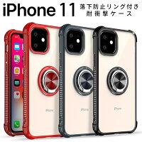iPhone11 落下防止リング付き耐衝撃ケース border=0