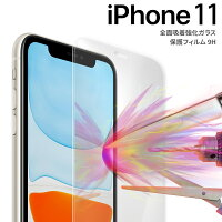 iPhone11 全面吸着カラー強化ガラス保護フィルム 9H border=0