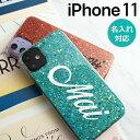 iPhone11 ケース カバー かわいい おすすめ おしゃれ 人気 ラメ グリッター おすすめ ギフト ……