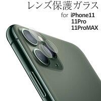 iPhone11 iPhone11 Pro iPhone 11 Pro Max  レンズ保護強化ガラスフィルム border=0