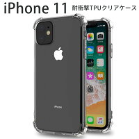 iPhone11 耐衝撃TPUクリアケース border=0