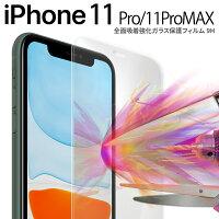 iPhone11 Pro iPhone11 ProMax 全面吸着カラー強化ガラス保護フィルム 9H border=0