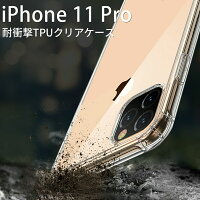 iPhone11 Pro iPhone11 Pro Max 耐衝撃TPUクリアケース border=0