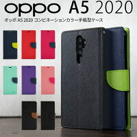 OPPO A5 2020 コンビネーションカラー手帳型ケース border=0