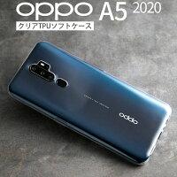 OPPO A5 2020 TPU クリアケース border=0