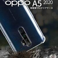 OPPO A5 2020 耐衝撃TPUクリアケース border=0