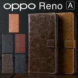 OPPO Reno A ケース カバー 手帳型 革 レザー かっこいい おしゃれ シンプル オッポ リノ エー スマホケース アンティークレザー手帳型ケース