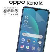 OPPO Reno A 液晶保護フィルム border=0