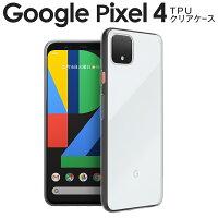 Pixel 4 TPU クリアケース border=0