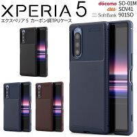 Xperia 5 SO-01M SOV41 901SO カーボン調TPUケース border=0
