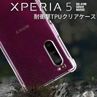 Xperia 5 SO-01M SOV41 901SO 耐衝撃TPUクリアケース border=0