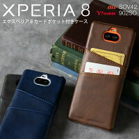 Xperia 8 SOV42 902SO カードポケット付きハードケース border=0