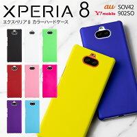 Xperia 8 SOV42 902SO カラフルカラーハードケース border=0