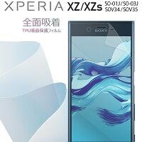 Xperia XZ Xperia XZs SO-01J SOV34 SO-03J SOV35 全面吸着 TPU液晶保護フィルム border=0
