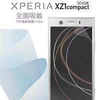 Xperia XZ1 Compact SO-02K 全面吸着 TPU液晶保護フィルム border=0