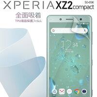 Xperia XZ2 Compact 全面吸着 TPU液晶保護フィルム border=0