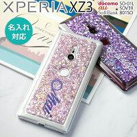 Xperia XZ3 SO-01L SOV39 グリッターラメケース border=0