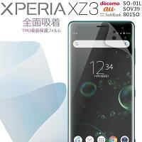 Xperia XZ3 SO-01L SOV39 全面吸着 TPU液晶保護フィルム border=0